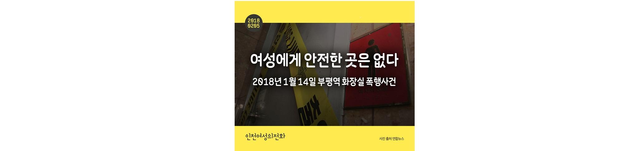 [카드뉴스1호]여성에게 안전한 곳은 없다. 부평역 화장실 폭행사건