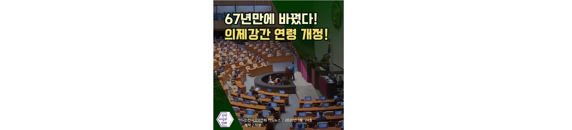 [카드뉴스 24호] 67년만에 바꿨다. 의제강간 연령 개정!