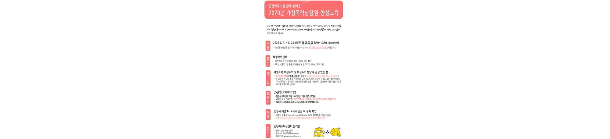 2020년 가정폭력상담우너 양성교육_홍보지