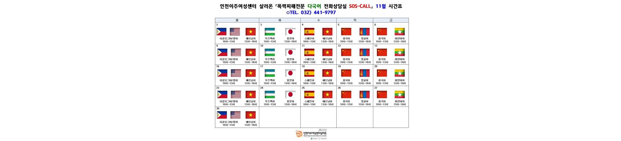 「폭력피해전문 다국어 전화상담실 SOS-CALL」 11월 일정