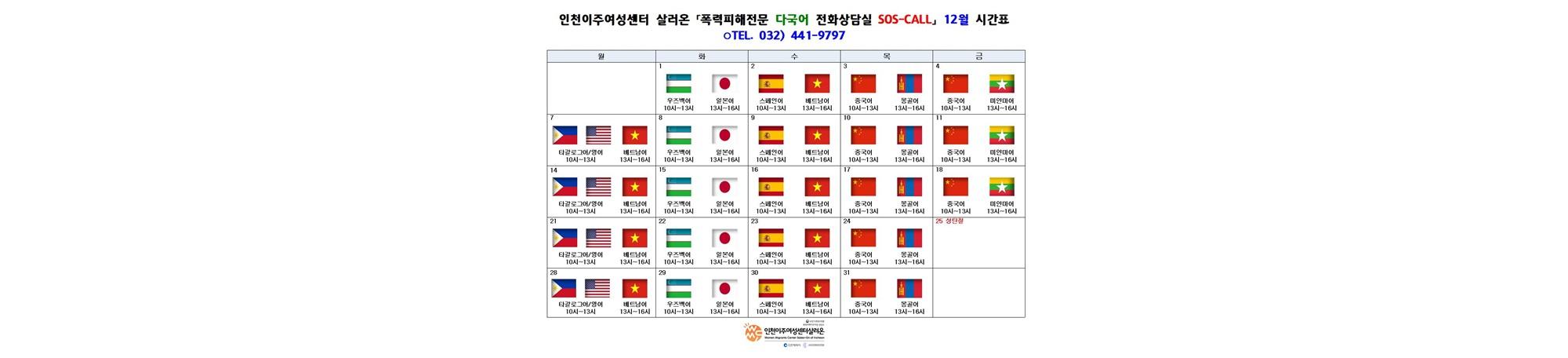 「폭력피해전문 다국어 전화상담실 SOS-CALL」 12월 시간표