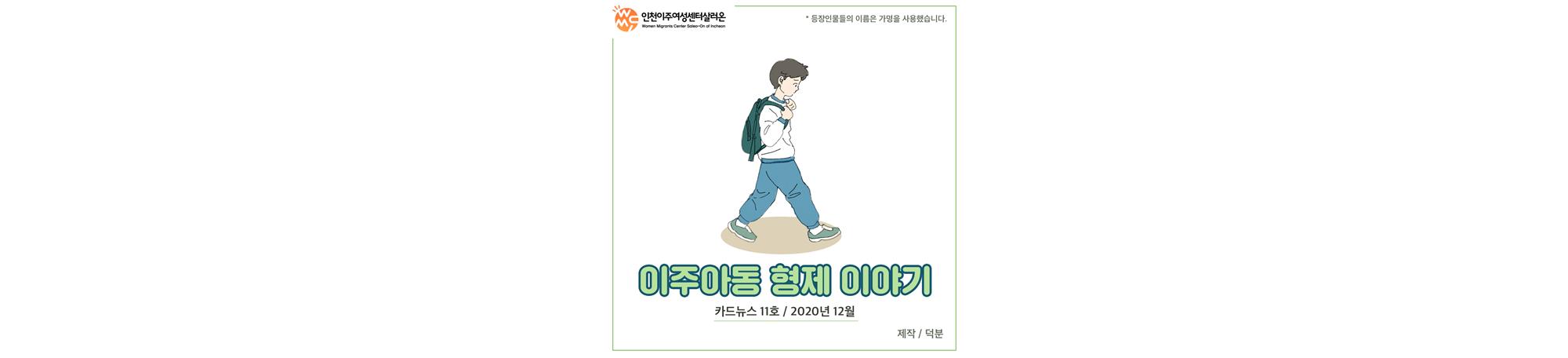 살러온 카드뉴스 11호