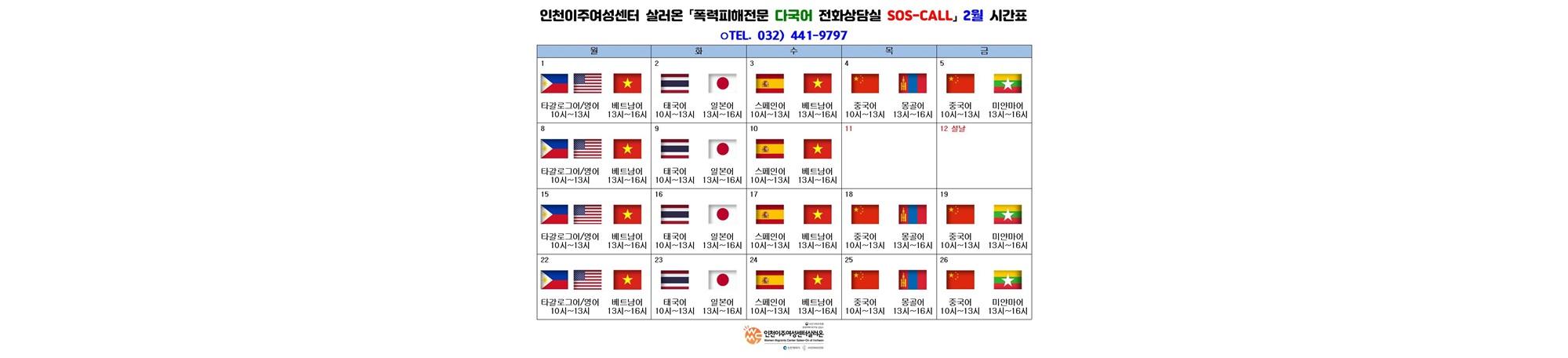 「폭력피해전문 다국어 전화상담실 SOS-CALL」 2월 시간표