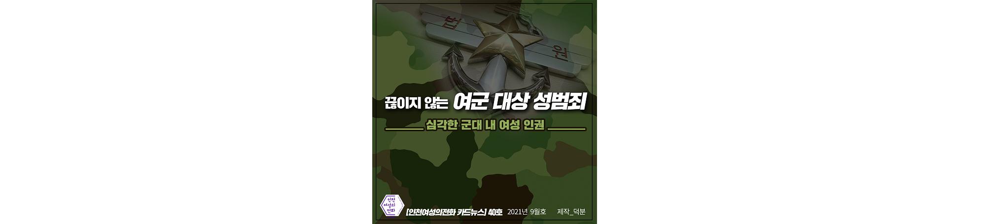 [카드뉴스제40호]끊이지 않는 여군대상 성범죄